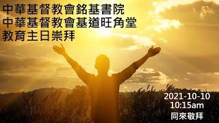 Publication Date: 2021-10-10   Video Title: 中華基督教會銘基書院教育主日崇拜(2021-10-10)