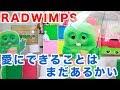 【天気の子 】【歌ってみた】RADWIMPS 「愛にできることはまだあるかい」 full covered by ガチャピン