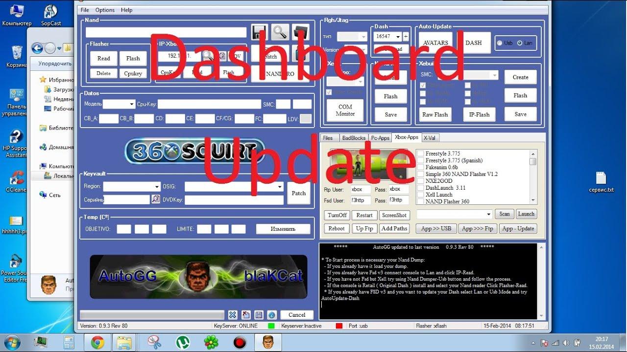 xbox 360 обновленье freestyle dash 3 инструкция