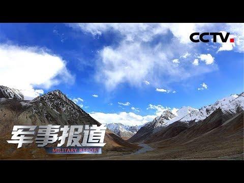 《军事报道》 新春走基层 记者在战位 翻越喀喇昆仑 只为一个拥抱 20190131 | CCTV军事