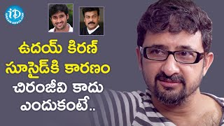 Director Teja about Uday Kiran's Suicide   Frankly With TNR   Celebrity Buzz With iDream