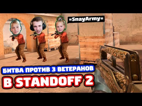 БИТВА ПРОТИВ 3 ВЕТЕРАНОВ В STANDOFF 2!