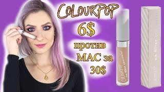 Обзор на консилер Colourpop No filter concealer за 6$. Сравнение с MAC select cover-up