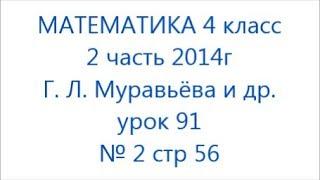 с 56 №2 урок 91 Математика 4 класс 2ч Муравьёва