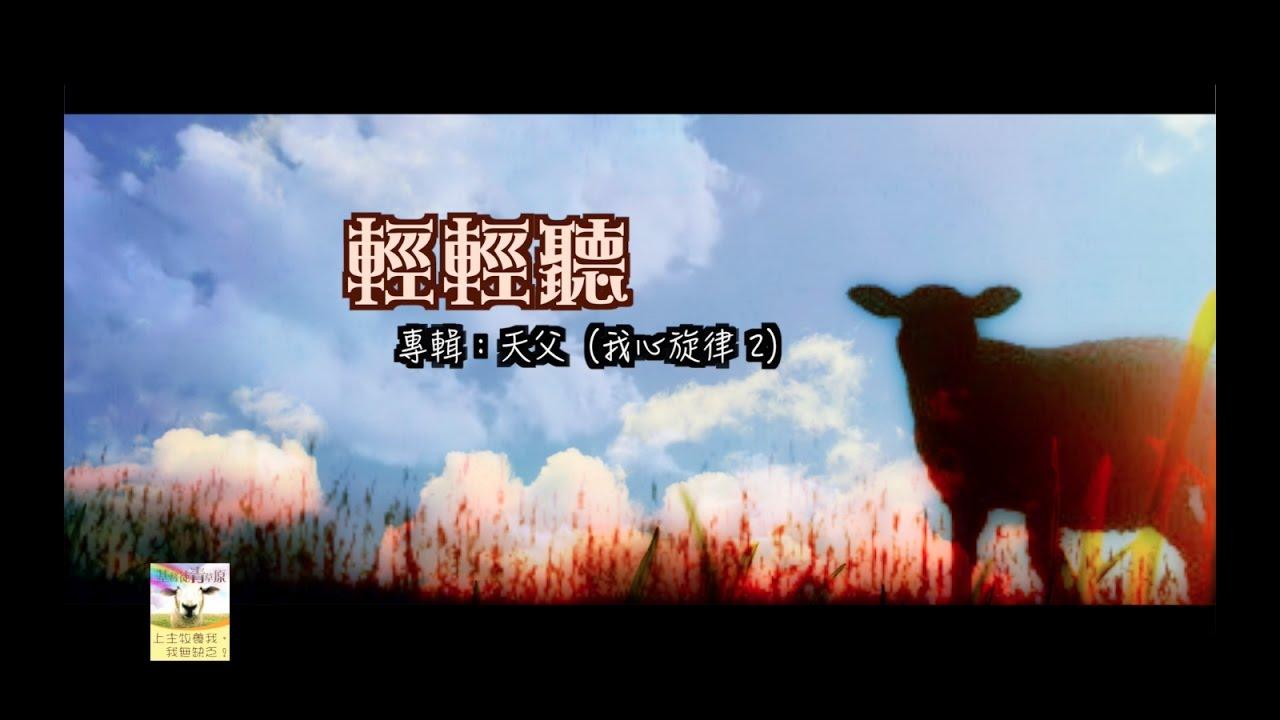 【青草原詩歌】輕輕聽(國)