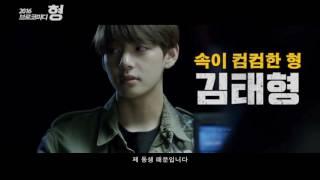 [방탄소년단] 영화 형 예고편
