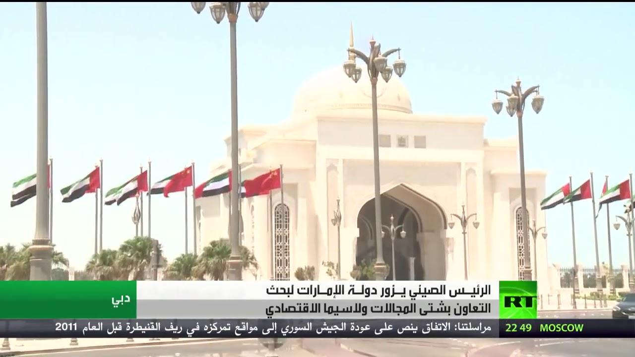 الكاتب الإماراتي أحمد إبراهيم من دبي الآن على قناة (RT روسيا اليوم) حول زيارة الرئيس الصيني للإمارات