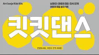[아트선재센터] 전시연계 어린이 미술놀이 키트 〈킷킷댄…