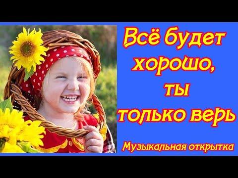 Все будет хорошо, ты только верь ♥ Всем доброго дня и хорошего настроения ♥ Видео открытка