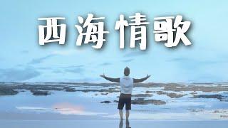 西海情歌 Xi Hai Qing Ge (Song of Western Sea) by Kevin Chensing (Album Vol.4)
