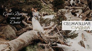 Свадьба в горах для двоих. Екатерина и Сергей. Лето 2017