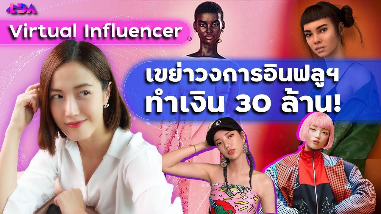 พารู้จัก Virtual Influencer ไม่มีชีวิต! แต่อิทธิพลเพียบ | LDA World