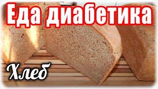 Едадиабетикатип2 Хлеб из цельнозерновой пшеничной муки От А до Я МИКСЕР ОBERHOF BRETH C 34