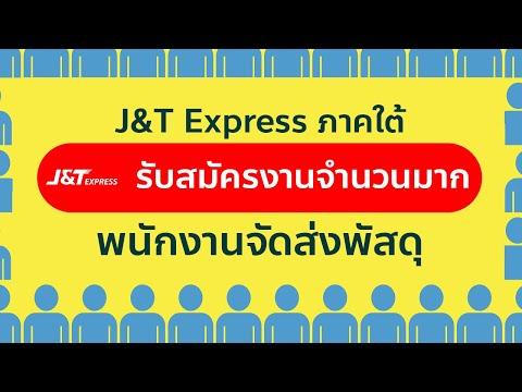 J&T Express เปิดรับสมัครงานจำนวนมาก   ประกาศ 27 กรกฎาคม 64