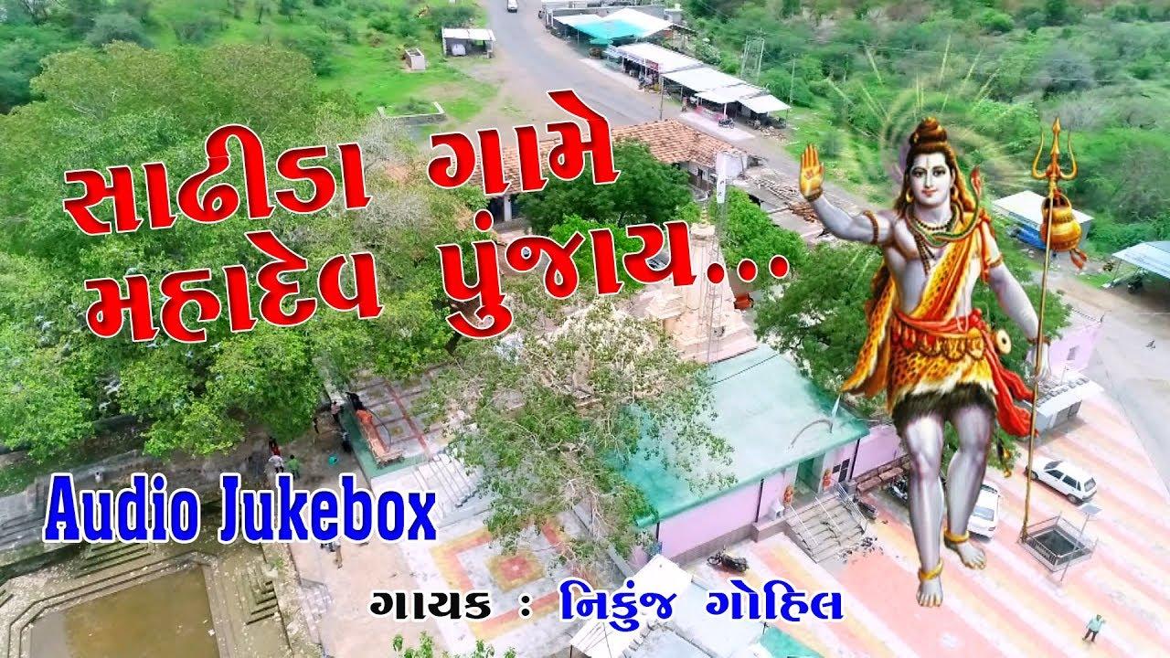 Sandhida Mahadev    New gujrati song 2019    Nikunj gohil    HD DJ nonstop  video   