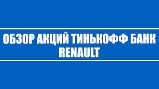 Обзор акций Тинькофф банк (TCS GROUP), Renault (автопром)