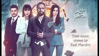 الموسيقى التصويرية لمسلسل صانع الأحلام Fadi Mardini / Time Music Theme