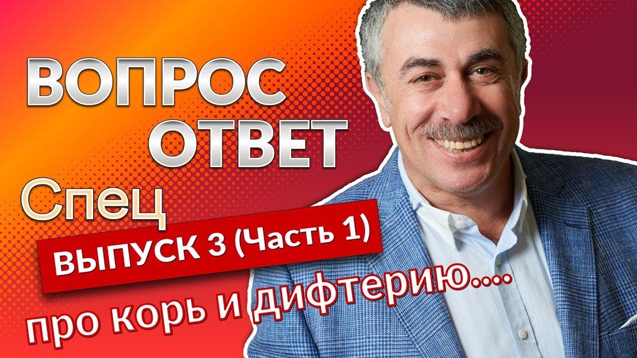 ВОПРОС-ОТВЕТ. Спецвыпуск 3 (часть 1)