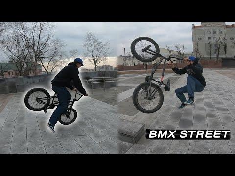 BMX КЛАССИЧЕСКИЙ ВЛОГ STREET RIDING ТРЮКИ