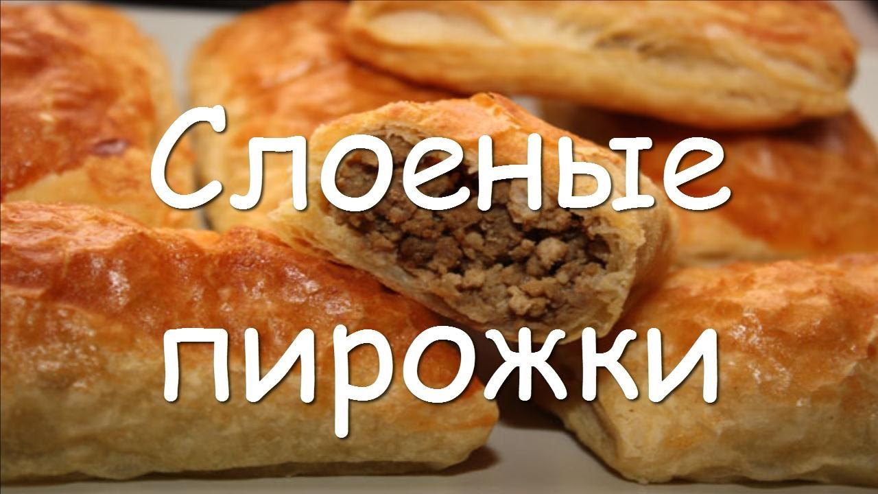 пирожки с мясом из слоеного теста рецепты с фото