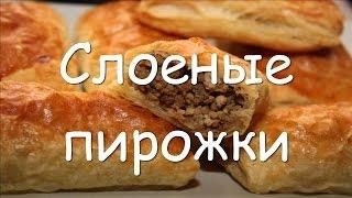 Пирожки из слоеного теста с мясом в духовке, простой рецепт