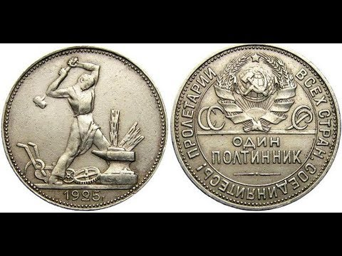 Реальная цена монеты Один полтинник 1925 года. Разбор всех разновидностей и их стоимость.