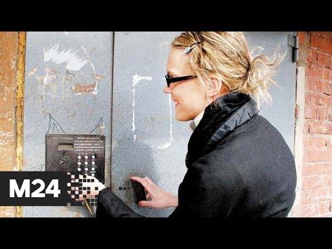 В Сеть попали 75 тысяч кодов от московских подъездов - Москва 24