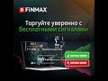 Анализ торговых сигналов от Finmax. Сигналы от Финмакс на выгодных условиях