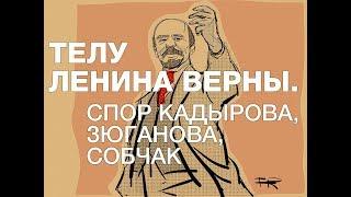 Как Кадыров, Зюганов и Собчак поспорили из-за тела Ленина