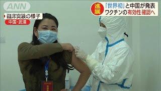 中国 ワクチン開発が進展「世界初」有効性確認へ (20/04/15)