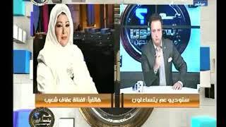 """فيديو..عفاف شعيب: """"شفت كاميليا العربي وهي بتقبض من الإخوان"""""""