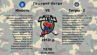 Ледовая Битва. Юность (Лыткарино) VS Тигры - 2 (Тула)