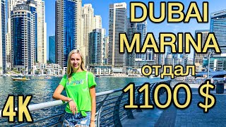 Dubai Marina travel РУССКАЯ КУХНЯ ДУБАЙ 2019 \\ ЦЕНА ТУРА 1100$