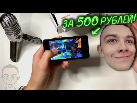 Новый СМАРТФОН ЗА 500 рублей | Dima Viper не прав!