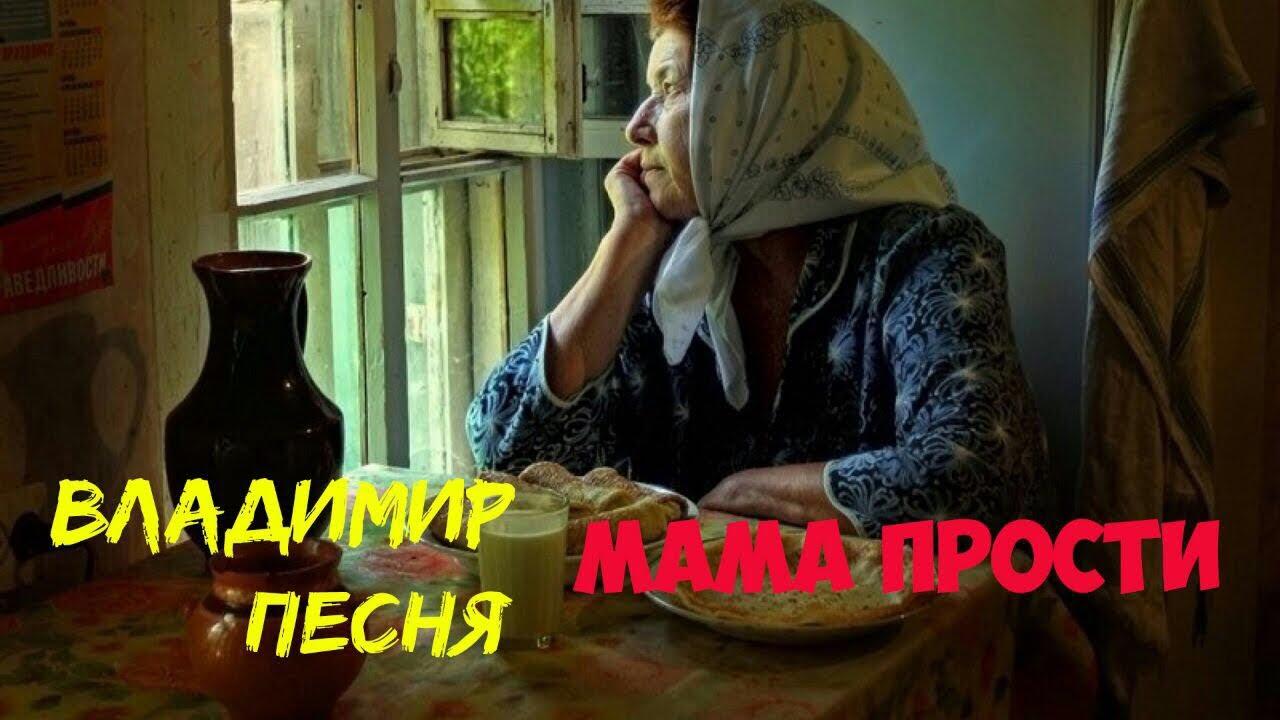 Владимир Песня « Мама Прости « Душевный Шансон 2020 Новинка