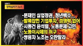 문재인 실업정권/발목잡…