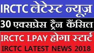 IRCTC Latest Updates   30+ Trains Cancelled   Irctc Start Soon I pay For Fast Payment   2018