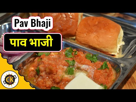 Authentic bombay pav bhaji recipe indian popular street food recipe authentic bombay pav bhaji recipe indian popular street food recipe simplified forumfinder Images