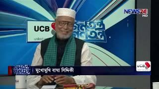 Jonotontro Gonotontro with Samia Rahman (জনতন্ত্র গণতন্ত্র) 27th March, 2019 on News24