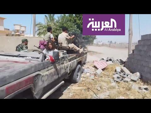 الجيش الليبي يسيطر على مناطق حيوية جديدة بمشارف طرابلس  - نشر قبل 52 دقيقة