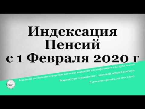 Индексация Пенсий с 1 Февраля 2020 года