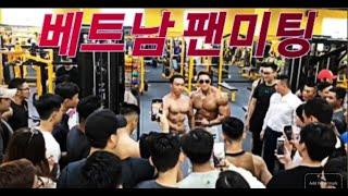 CHULSOON Vietnam EP.2   베트남 에피소드2. [베트남 센터에서 이두 운동]