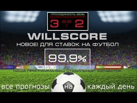 ШОК!Слив платной програмы WillScore 2.1 бесплатно!