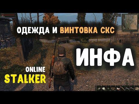 STALKER ОНЛАЙН / Одежда и винтовка СКС