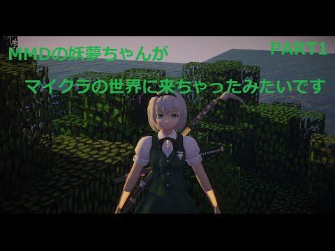 (Minecraft) MMDの妖夢ちゃんがマイクラの世界に来てしまったようです ゆっくり実況 PART1