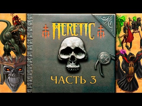 Прохождение Heretic. Часть 3 -  Железный лич. [E1M7 - E1M9]