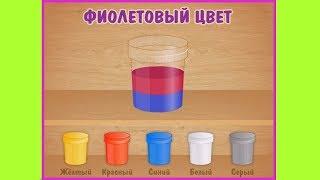 Цвета для детей Смешивание цветов Развивающее видео для детей.Краски Colors for kids