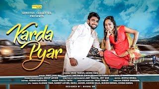 Karda Pyar | Latest Punjabi Songs | Vikas Thakur, Aaisha Yanu | New Punjabi Songs | Sonotek