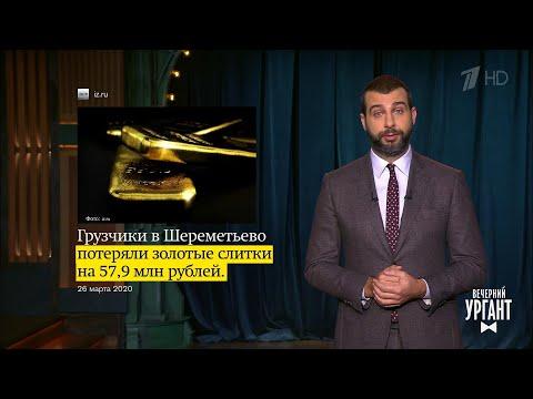 О потере золотых слитков на сумму 57,9 млн рублей в аэропорту Шереметьево.