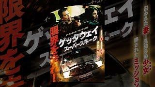 ゲッタウェイ スーパースネーク (日本語吹替版) thumbnail